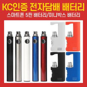 KC인증 전자담배 배터리 대용량 저스트포그 바이퍼