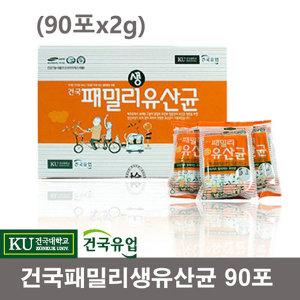 (정품)건국패밀리생유산균 90포(2gx10포x9봉)/90일분