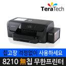 無칩방식 HP 8210 무한프린터 (공급기설치+잉크포함)