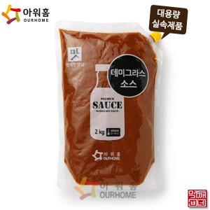 먹깨비네/아워홈 데미그라스소스2kg/대용량소스