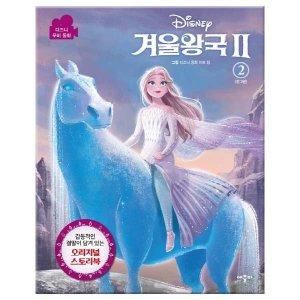 디즈니 겨울왕국2 무비동화2