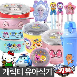 유아식기 겨울왕국 뽀로로 키티 카봇 유아컵 스푼포크