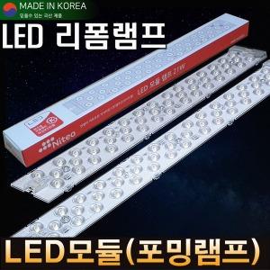LED모듈/방등/거실등/포밍램프/리폼램프/LED형광등