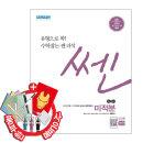미적분 신사고 (2020년용) -15개정