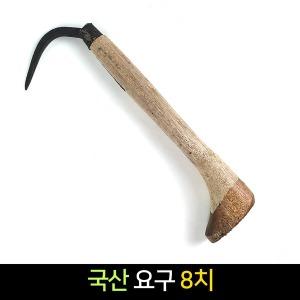 국산 갈고리 요구 8치 / 수산 정육 갈쿠리 갈퀴