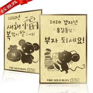 순금카드 양각 3.75g 24K  황금쥐 새해 선물