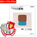 개념 SSEN 쎈 고등 수학 (상) (2020년용)