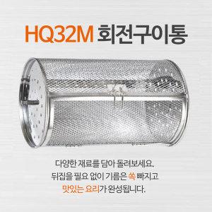 HQ32M 전용 회전구이통/통돌이/360도 회전그릴