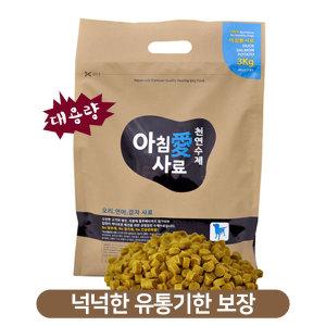국내 천연수제강아지사료 오리/연어/감자 3Kg