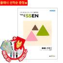개념 SSEN 쎈 고등 수학 1 (2020년용)