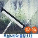스퀴지밀대 빗자루 유리창 물기제거 욕실밀대 청소