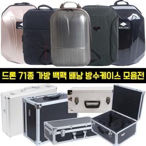 가방몰 71종드론케이스/드론가방/하드쉘가방/팬텀가방