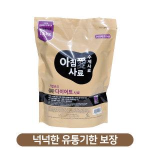 국내 천연수제강아지사료 다이어트 1.8Kg
