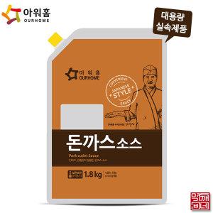 먹깨비네/아워홈 돈까스 소스 1.8kg / 대용량소스