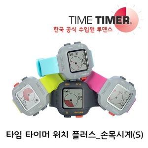 루덴스  타임타이머 워치 플러스 손목시계 (small)