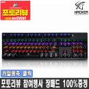 앱코 K660 완전방수 카일 광축 게이밍 기계식 키보드 B
