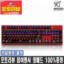 앱코 K660 완전방수 카일 광축 게이밍 기계식 키보드 R