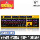 앱코 K660 완전방수 카일 광축 게이밍 기계식 키보드 Y