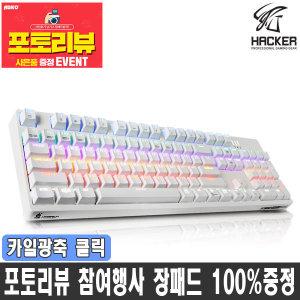 K660 카일광축 기계식키보드 화이트 ㅡ당일발송ㅡ