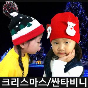 크리스마스 선물 싼타모자 유치원 어린이 선물용품