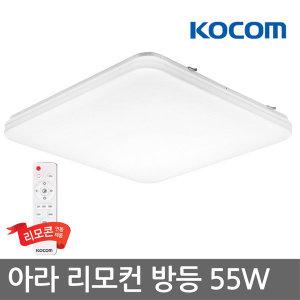 코콤(LED 아라 리모컨 방등 55w)색상조절 램프 거실등