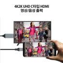 핸드폰 TV연결 C타입 HDMI 4K2K UHD 미러링 연결케이블