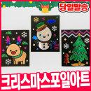 하비 크리스마스 포일아트 만들기 DIY 크리스마스