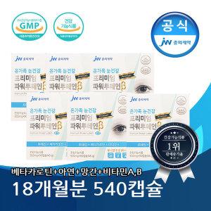 눈건강 프리미엄 파워루테인 18개월분 눈영양제 추천