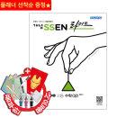 개념 SSEN 쎈 라이트 고등 수학 (상) (2020년)