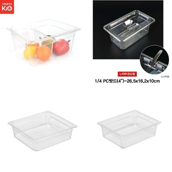 (2개묶음)PC밧드 반찬통 음식 식재료 보관용기 투명