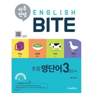 하루 한장 English BITE 초등 영단어 3학년 과정  혼공스쿨