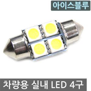 자동차 실내등 31mm 4구 아이스블루 라이트 전구 램프