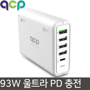 무배 93W USB PD QC3.0 고속멀티충전기 QCP-ZX5U05T