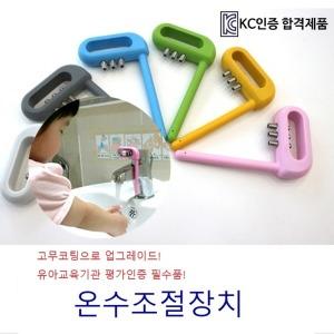 부식방지소재 온수조절장치/핫스톱/보조링선택