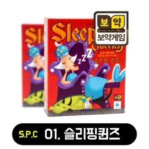 (현대Hmall)보약게임 (무료배송) 슬리핑퀸즈 한글판 정품