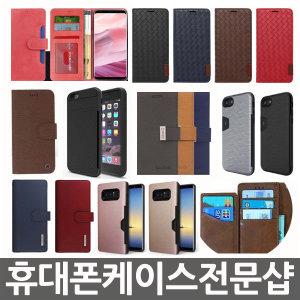 핸드폰케이스 전문샵 / 무료배송 / 사은품 증정