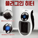 니코 플러그인 히터/PTC히터/미니히터/N300(화이트)