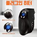 니코 플러그인 히터/PTC히터/미니히터/N310(블랙)