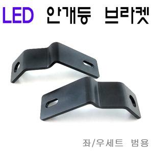 오토바이 안개등 LED 브라켓 세트 거치대 가드 라이트