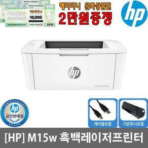 HP M15w 흑백레이저프린터 상품권증정