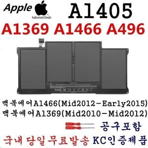 맥북 에어 13인치 배터리 A1369 A1466  A1405 a1496