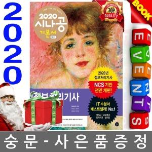 길벗 시나공 2020 정보처리기사 필기 (NO:8842) 3.1 정보처리기사필기