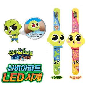 신비아파트 LED 손목시계 아동시계 장난감선물