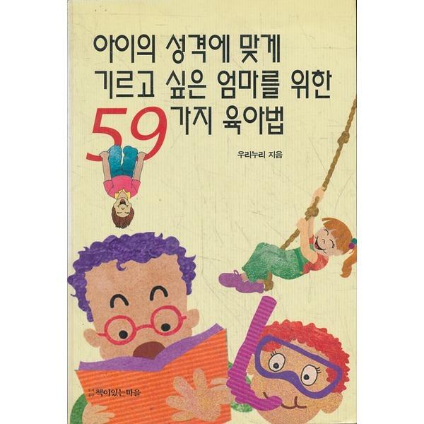 책이있는마을 아이의 성격에 맞게 기르고 싶은 엄마를 위한 59가지 육아법