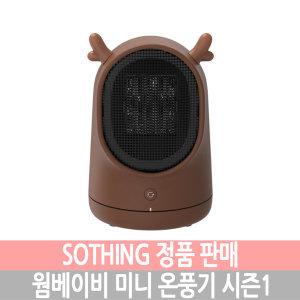 SOTHING 웜베이비 온풍기(베이비브라운) IS