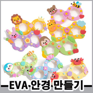 EVA 안경 만들기 유아 아동 어린이집 미술 수업 교재