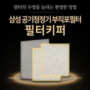 삼성 AX40R3030WMD 필터 CFX-G100D 필터키퍼 - 1장