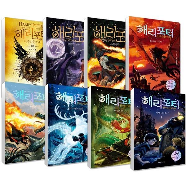해리포터 책 양장본 전권 시리즈 선택구매 한글판 개정판