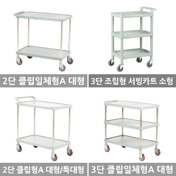 서빙카트 핸드카트 카트기 매장 업소 음식점 병원 식
