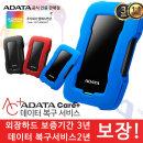 (MS) ADATA 외장하드 HD330 1TB 블루 안심데이터복구